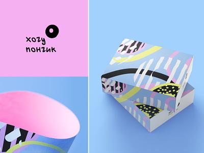 Want a Donut minimal logo branding design