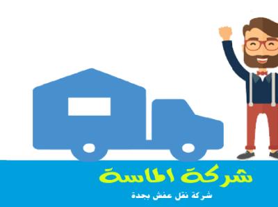 شركة نقل عفش بجدة نقل اثاث