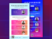WeChat Education Poster