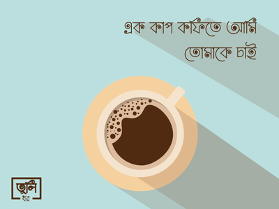 Coffee Cup Illustration dhar illustration cup cofee