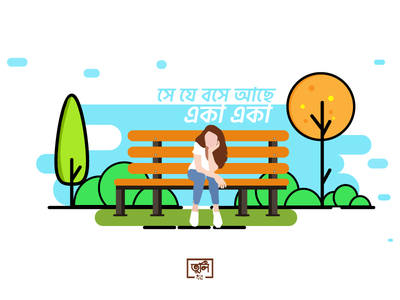 Girl Sitting Alone tuly dhar illustration alone sitting girl