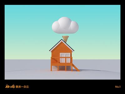 Floating Cloud No.1 model adobe dimension 3dart cloud