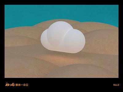 Floating Cloud No.2 model render adobedimension 3dart cloud