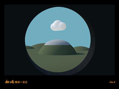 Floating Cloud No.3 3d mountain render model adobe adobedimension 3d art cloud illustration