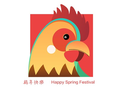 Happy Spring Festival of 2017