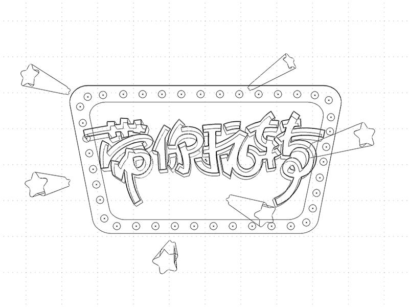 带你玩转fontdesign typography typeface sketch chinese font