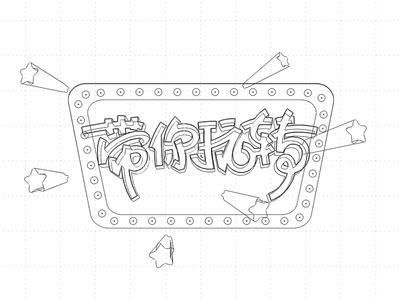 带你玩转fontdesign
