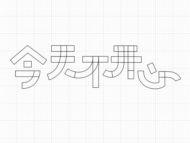 今天不开心fontdesign typography font typeface sketch
