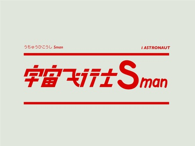 """ i ASTRONAUT "" Story logo"