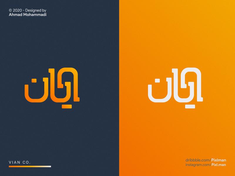VIAN LogoType branding logotype design لوگو فارسی persian logodesign logotype