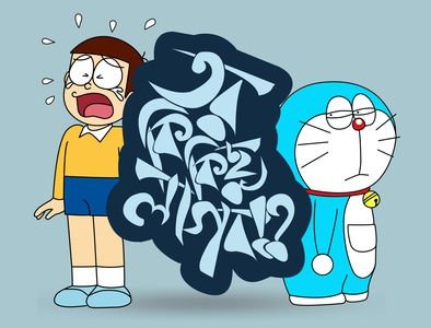 Doraemon and Nobita tshirt art design illustration bangla typography typogaphy manga japanese nobita doraemon