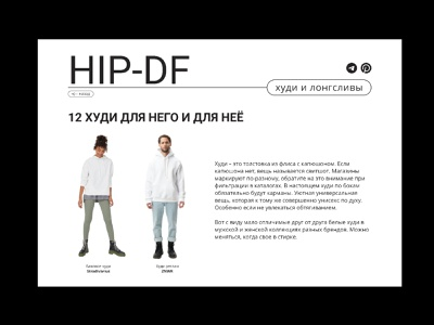 Hip da Fashion brutal minimal online store fashion branding ux ui design web webdesign ui design
