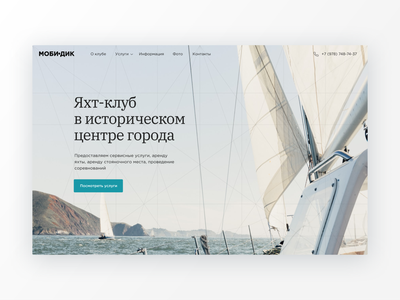 yacht club main page concept sea yacht website design website vector ux design webdesign web ui