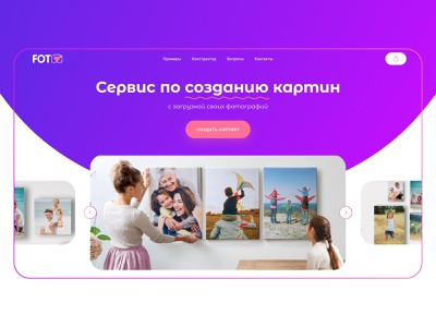 Picture service photo painting picture service online constructor website ux graphic design webdesign ui uiuxdesign