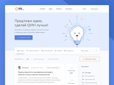 Visa QIWI Wallet Portal (WIP) web design web reviews rating minimal clean ux ui service wallet qiwi visa