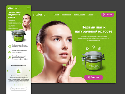Vitaionit landing woman mask clay cream cosmetics promo landing page responsive
