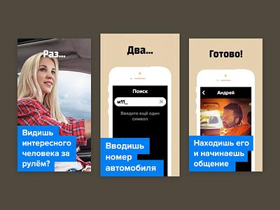 Heynumber AppStore sceenshots intro drivers dating social appstore screenshots