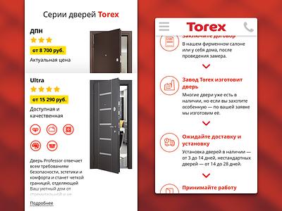Torex.ru smartphone version responsive web mobile