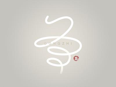 DONGZHI FONT LOGO dumplings minimalism simplicity senior golden twist chinese winter solstice ui icon ux