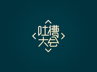 Roast logo talk show variety font chinese typeface logo tucaodahui green ui icon ux