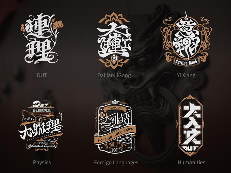 Chinese Typography 2 university typography tee shirt rock retro edu china