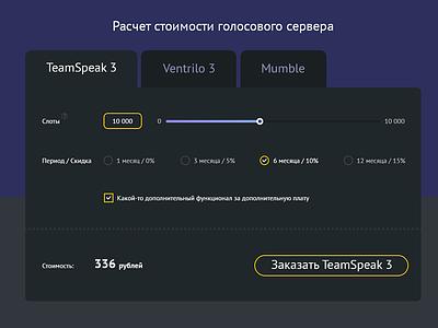 Voice-Server Calculator (2nd version) ui web calculator server site