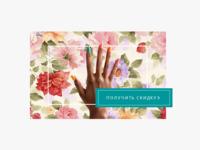 Concept Site manicure studio