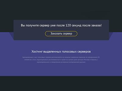 Voice Server Hosting flat design selling button voice server server site web ui