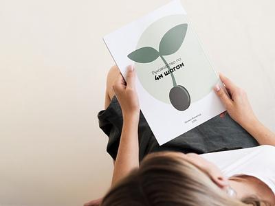 Guide design book cover illustraion magazine guidebook guide design