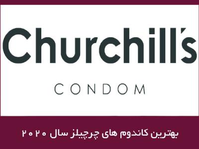 ۳ کاندوم برتر برند چرچیلز کاندوم های چرچیلز بهترین کاندوم های چرچیلز بهترین کاندوم سال 2020 چرچیلز بهترین کاندوم سال 2020 بهترین کاندوم چرچیلز سال 2020 بهترین کاندوم چرچیلز