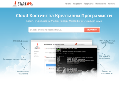 StartApp.bg Landing page hosting cloud git developer optin subscribe landing page home page