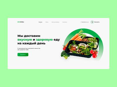 BROCCOLI - Healthy Food Website web  design ui webdesign web ux landing page landingpage landing design landing design