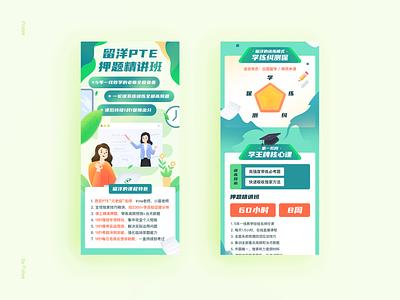 English Education Visual pte study teach teacher green education design illustration