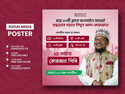 Arabic Course - Social Media Poster Design muslim arabic islam posts social media marketing facebook instagram feed stories poster post ads banner media social