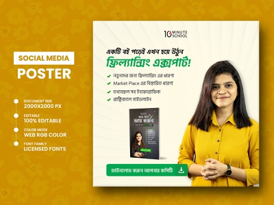 Freelancing Book - Social Media Poster Design banner social media layout poster design post marketing promotion stories logo premium branding minimal