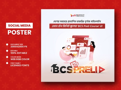 Course Promotion - Social Media Poster Design corporate agency promotion course bcs feed stories ads logo branding marketing post instagram layout graphic design poster media banner social