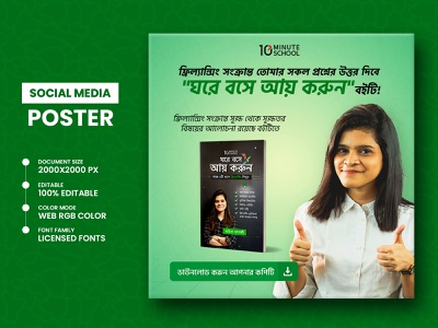Freelancing Marketing Post - Social Media Poster Promotion Desig marketing social media poster design post stories cover banner ads corporate freelancing bangla course agency green features mockup restaurant branding