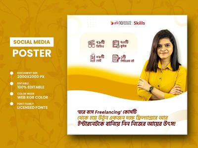 Freelancing Post - Social Media Poster Promotion Design outsourcing branding mockup features yellow agency course freelancing bangla corporate ads banner cover stories post design poster media social marketing