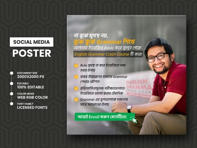 English Grammar Course - Social Media Poster Promotion Design restaurant social banner media poster design graphic instagram layout post marketing branding logo ads stories grammar feed course promotion agency corporate
