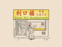 Noodletown newyorker digital illustration pencil storefront restaurant restaurant illustration newyork lineart editorial illustration simple illustration facade architecture architectural illustration procreate