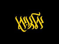 Aljoan