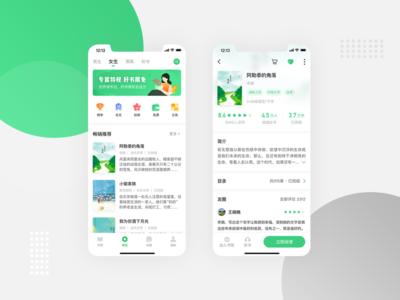 友书-app ui