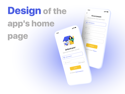 Desing of the app's home page ios app design home page ui home page