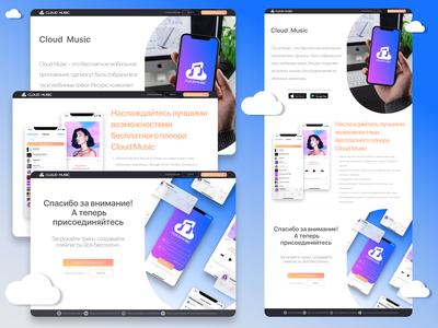 One-page website of the Cloud Music app mobile design music cloud onepage