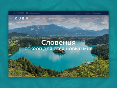 Разработка сайта для Cubo Travel website site webdesign