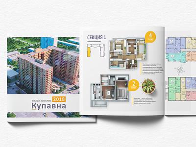 Разработка буклета для ЖК «Купавна 2018» typography