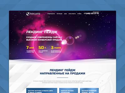 Разработка сайта Landing page Студии Ракета website site webdesign