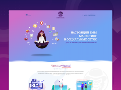 Разработка сайта для SMM Gang website site webdesign