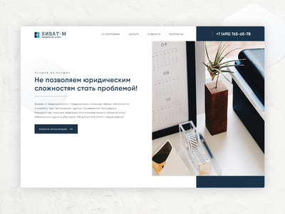 Разработка сайта для Компании «Виват-М» site website