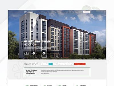 Разработка дизайна сайта для ЖК «Хороший» website webdesign